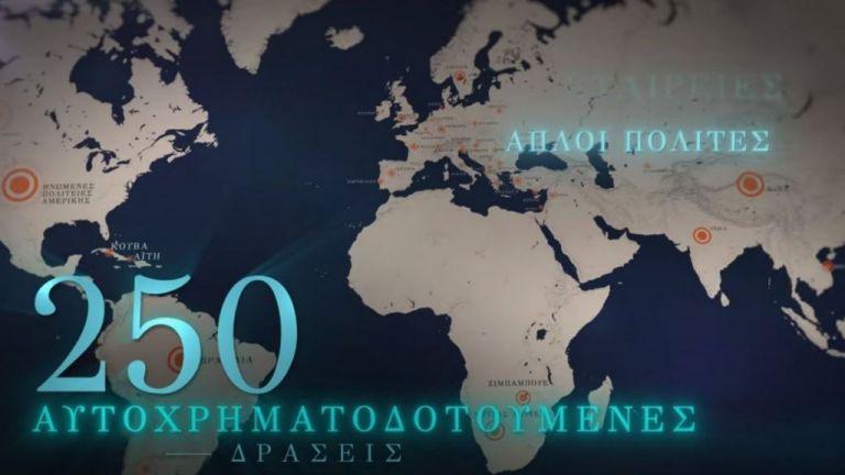 «Ελλάδα 2021»: Το έργο και οι προτάσεις της Επιτροπής | tanea.gr