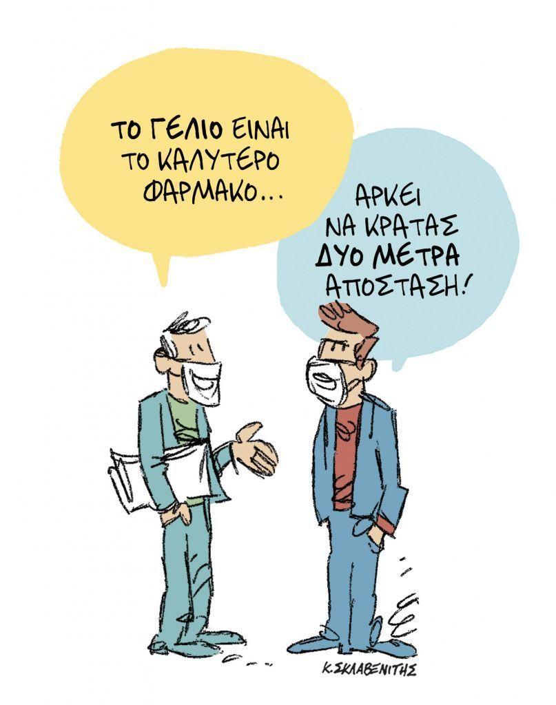 Το σκίτσο του Κώστα Σκλαβενίτη για τα ΝΕΑ της Παρασκευής 22 Ιανουαρίου