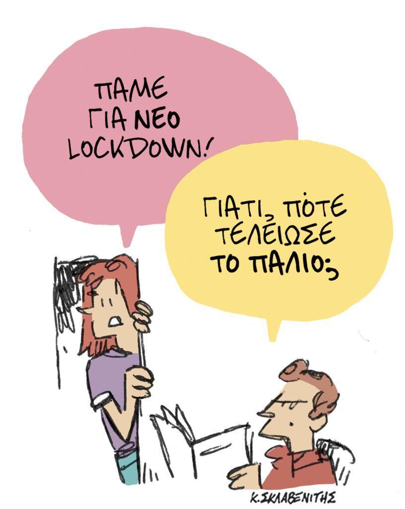 Το σκίτσο του Κώστα Σκλαβενίτη για τα ΝΕΑ της Παρασκευής 29 Ιανουαρίου