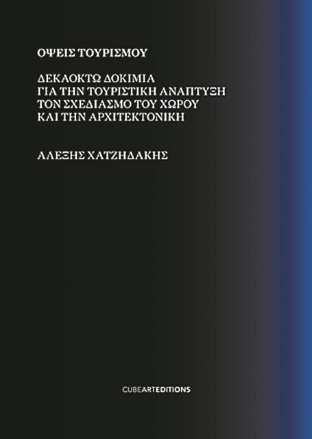 Τουρισμός και αρχιτεκτονική   tanea.gr