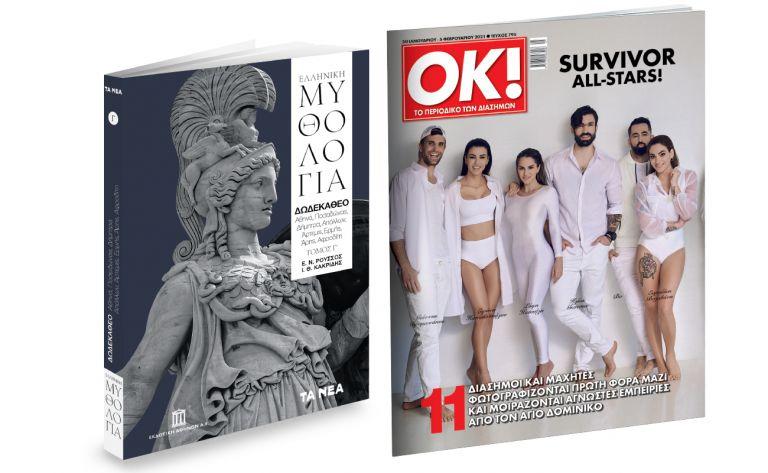 Το Σάββατο με «ΤΑ ΝΕΑ»: «Ελληνική Μυθολογία», ΟΚ! Το περιοδικό των διασήμων & Wet Hankies Extra Safe   tanea.gr