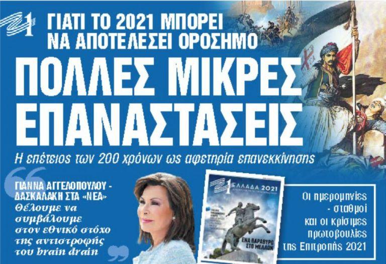 Στα «Νέα Σαββατοκύριακο» : Πολλές μικρές επαναστάσεις | tanea.gr