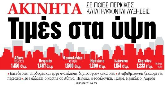 Στα «ΝΕΑ» της Τετάρτης : Τιμές στα ύψη | tanea.gr