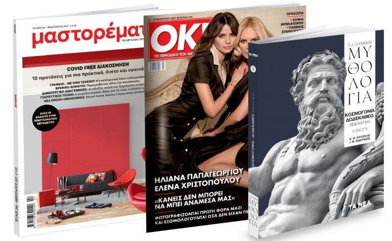 Το Σάββατο με «ΤΑ ΝΕΑ»: «Ελληνική Μυθολογία», Mαστορέματα & ΟΚ! Το περιοδικό των διασήμων | tanea.gr