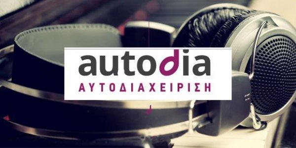 Φως στο τούνελ των δικαιωμάτων: Μοίρασε χρήματα η «Αυτοδιαχείριση» στους Έλληνες δημιουργούς   tanea.gr