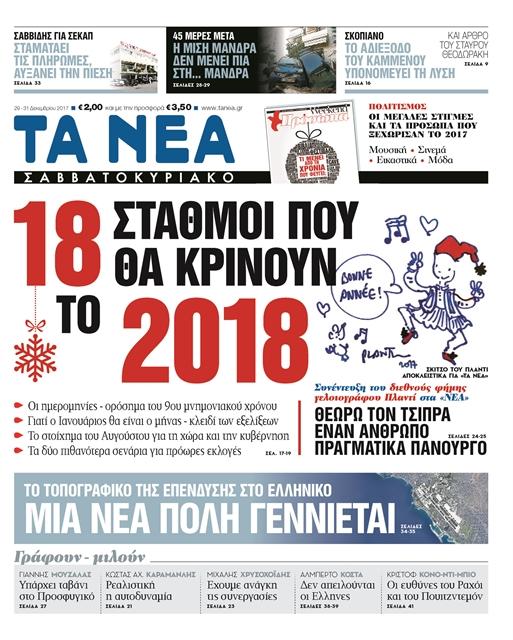 Μια παραίτηση που δίχασε   tanea.gr