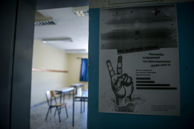 Πότε θα επιστρέψουν οι μαθητές Γυμνασίων και Λυκείων - Τι περιμένουν οι ειδικοί | tanea.gr