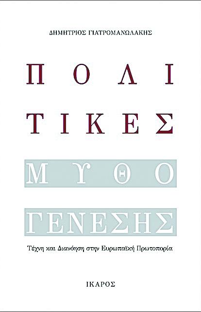 Για μία ριζοσπαστική αρχαιότητα | tanea.gr