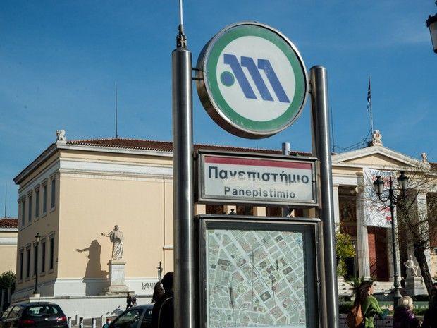Μετρό : Κλείνει στις 16:00 ο σταθμός «Πανεπιστήμιο» | tanea.gr