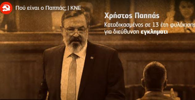 «Πού είναι ο Παππάς;» – Το νέο σποτ της ΚΝΕ κατά της κυβέρνησης   tanea.gr