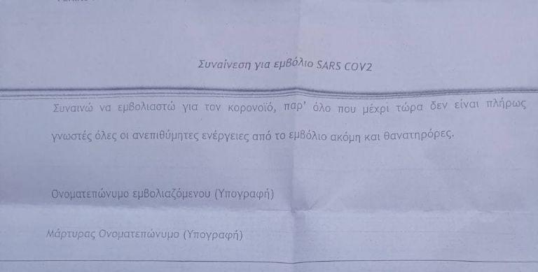 Καρδίτσα : Καρατόμηση και ΕΔΕ για το έντυπο συναίνεσης στον εμβολιασμό «παρά τις παρενέργειες» | tanea.gr
