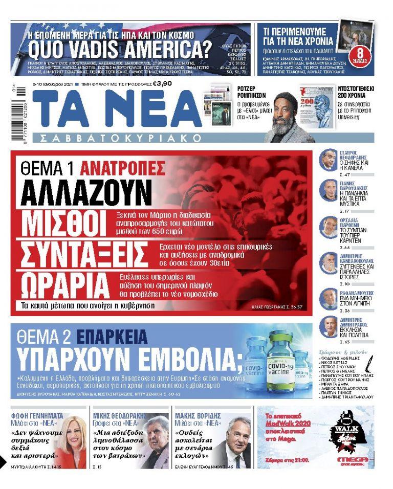 ΝΕΑ 09.01.2021 | tanea.gr