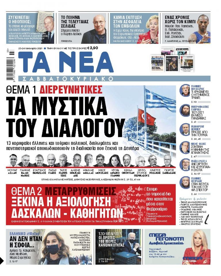 ΝΕΑ 23.01.2021 | tanea.gr