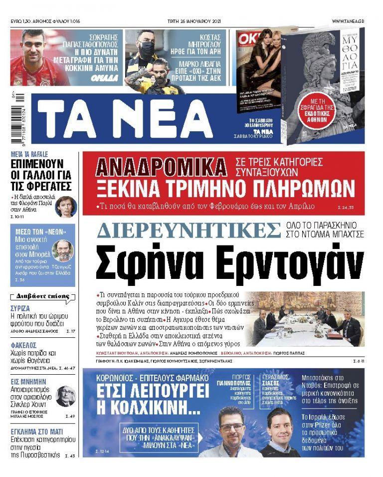 ΝΕΑ 26.01.2021 | tanea.gr
