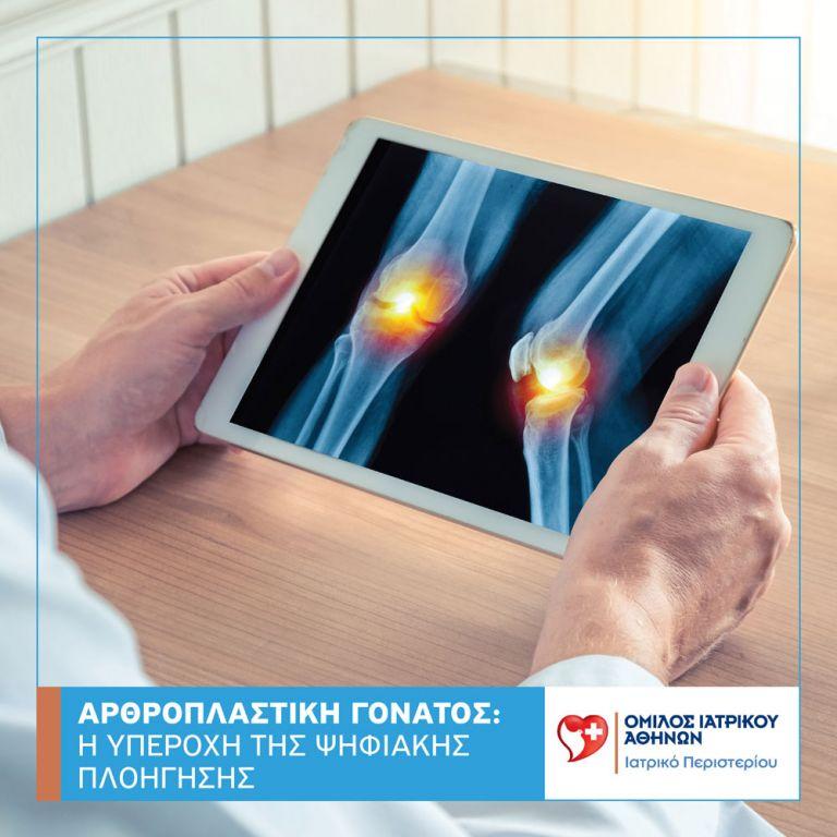 Αρθροπλαστική γόνατος: Η υπεροχή της ψηφιακής πλοήγησης στο Ιατρικό Περιστερίου   tanea.gr