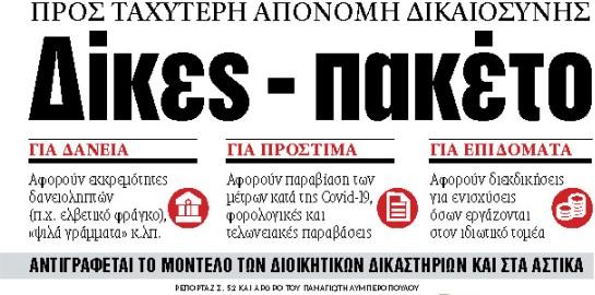 Στα «ΝΕΑ» της Δευτέρας : Δίκες – πακέτο   tanea.gr
