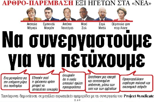 Στα «ΝΕΑ» της Τετάρτης : Να συνεργαστούμε για να πετύχουμε   tanea.gr