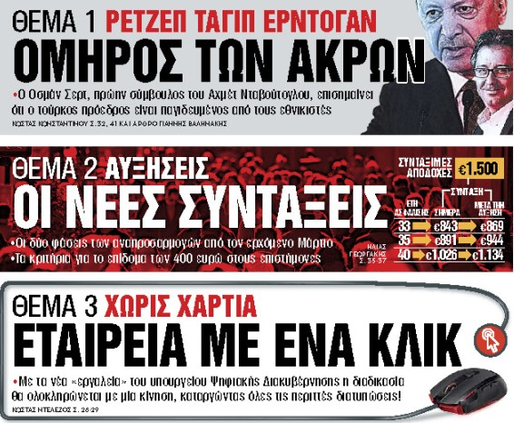 Στα «Νέα Σαββατοκύριακο» : Ομηρος των άκρων   tanea.gr