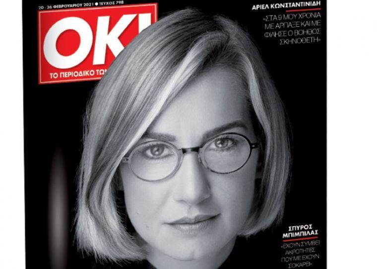 Το Σάββατο με «ΤΑ ΝΕΑ»: «Αγιο Ορος», Μαστορέματα & ΟΚ! Το περιοδικό των διασήμων | tanea.gr
