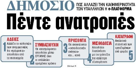 Στα «ΝΕΑ» της Τρίτης : Πέντε ανατροπές | tanea.gr