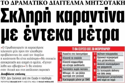 Στα «ΝΕΑ» της Τετάρτης : Σκληρή καραντίνα με έντεκα μέτρα | tanea.gr