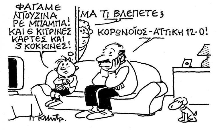Το σκίτσο του Κώστα Μητρόπουλου για τα ΝΕΑ της Παρασκευής 26 Φεβρουαρίου   tanea.gr