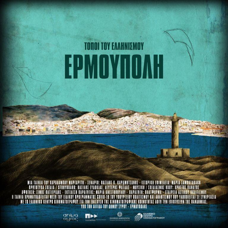 Animasyros 2021 : Το Διεθνές Φεστιβάλ Κινουμένων Σχεδίων έρχεται με έμπνευση από... τον Κολοκοτρώνη   tanea.gr