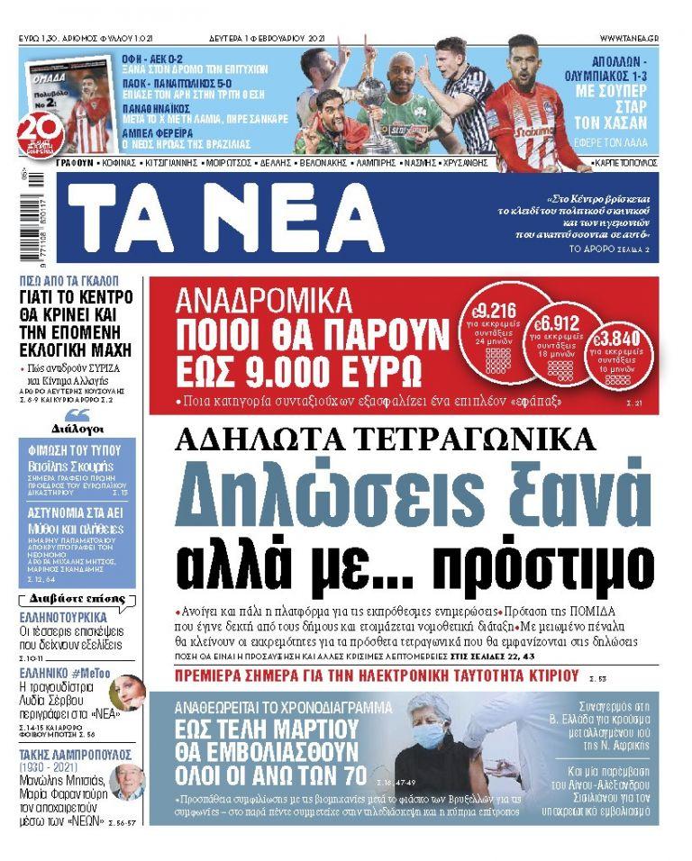 ΝΕΑ 01.02.2021   tanea.gr