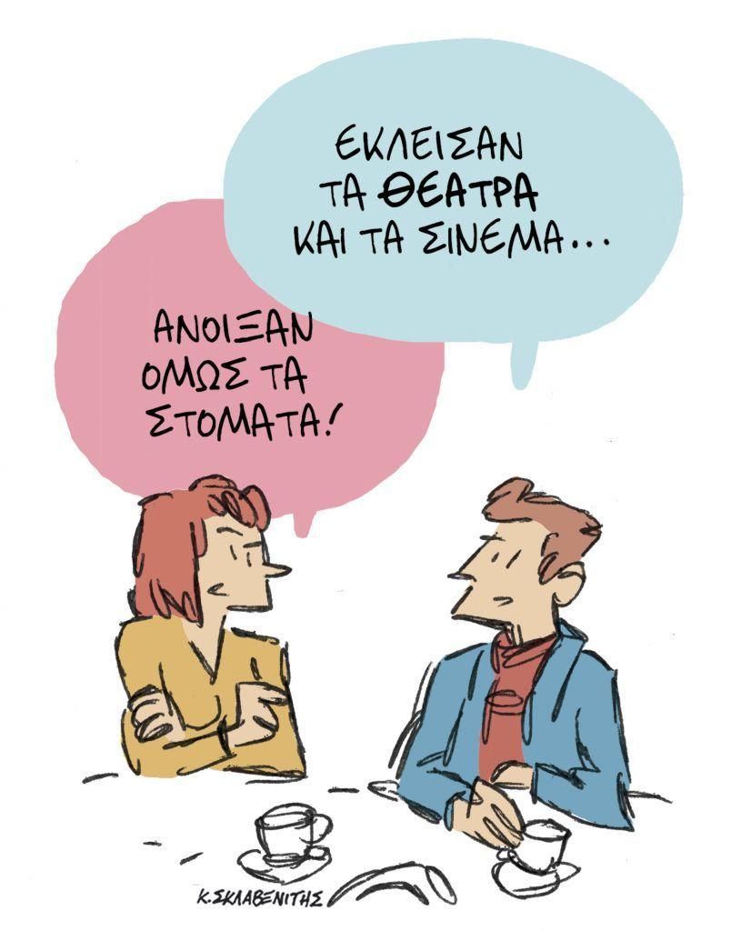 Το σκίτσο του Κώστα Σκλαβενίτη για τα ΝΕΑ της Πέμπτης 4 Φεβρουαρίου