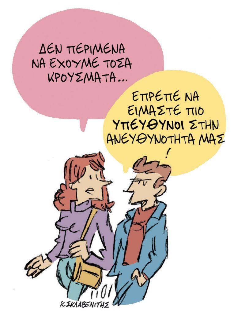 Το σκίτσο του Κώστα Σκλαβενίτη στα ΝΕΑ ΣΑΒΒΑΤΟΚΥΡΙΑΚΟ 6 Φεβρουαρίου