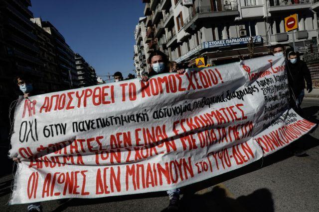 Στους δρόμους και πάλι οι φοιτητές ενάντια στο νομοσχέδιο Κεραμέως | tanea.gr