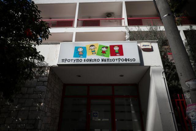 Η ανακοίνωση του Νηπιοτροφείου Καλλιθέας μετά τις δεκάδες κρούσματα   tanea.gr