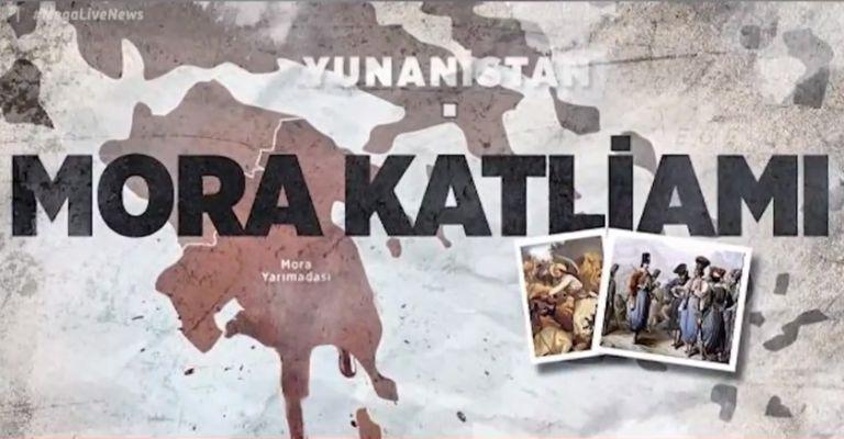 Eκτός πραγματικότητας τα τουρκικά ΜΜΕ: Ανοίγουν θέμα... γενοκτονίας των Τούρκων του Μοριά | tanea.gr