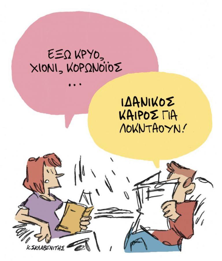 Το σκίτσο του Κώστα Σκλαβενίτη για τα ΝΕΑ της Πέμπτης 18 Φεβρουαρίου | tanea.gr