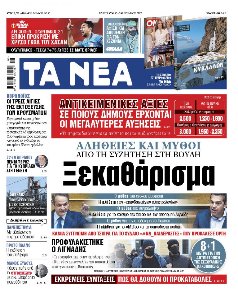 ΝΕΑ 26.02.2021 | tanea.gr