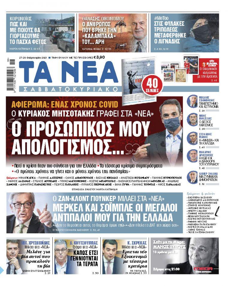 ΝΕΑ 27.02.2021 | tanea.gr