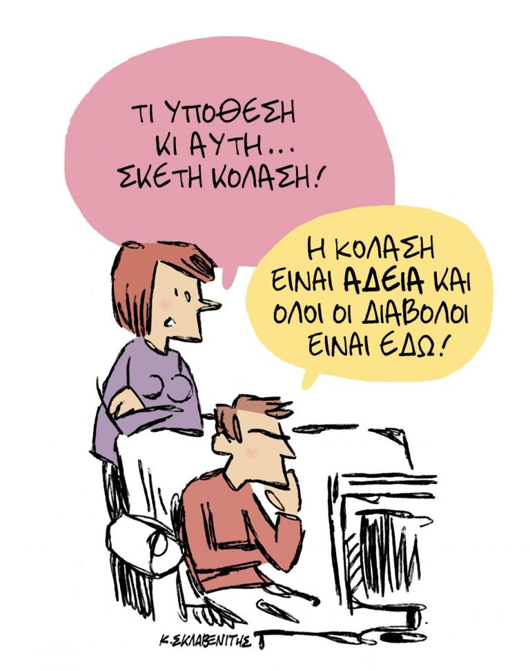 Το σκίτσο του Κώστα Σκλαβενίτη | tanea.gr