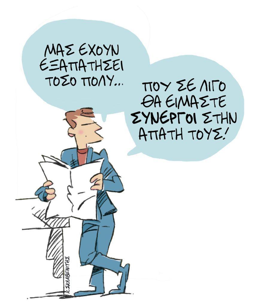 Το σκίτσο του Κώστα Σκλαβενίτη για τα ΝΕΑ της Παρασκευής 26 Φεβρουαρίου