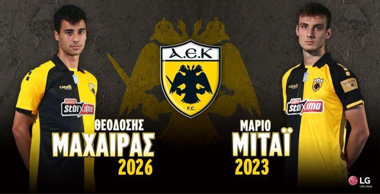 ΑΕΚ : Νέα συμβόλαια για Μαχαίρα και Μιτάι   tanea.gr