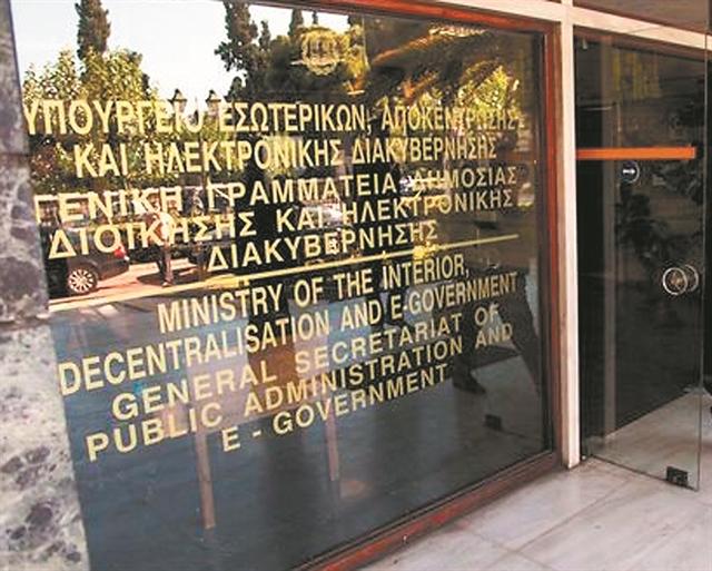 Ψηφιακή εκλογή συμβουλίων στο Δημόσιο | tanea.gr
