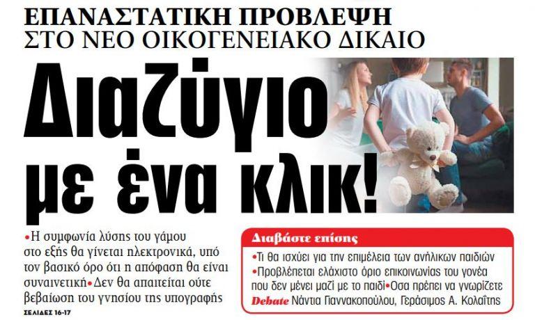 Στα «ΝΕΑ» της Τετάρτης : Διαζύγιο με ένα κλικ!   tanea.gr