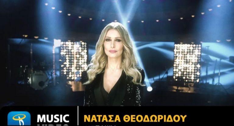 «Εξαψη»: Το νέο τραγούδι της Νατάσας Θεοδωρίδου κάνει πρεμιέρα στο Youtube | tanea.gr