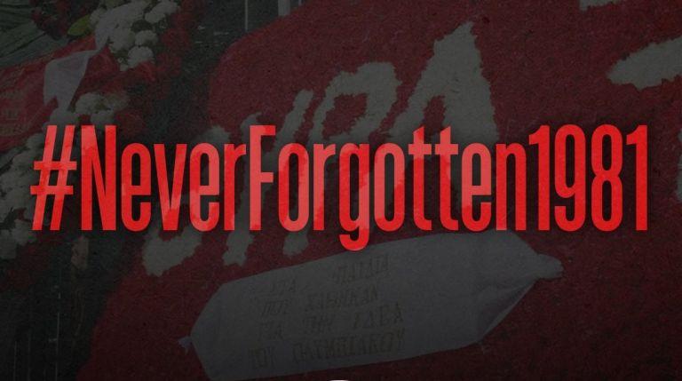 ΚΑΕ Ολυμπιακός για την τραγωδία της Θύρας 7 : Δεν θα σας ξεχάσουμε ποτέ   tanea.gr