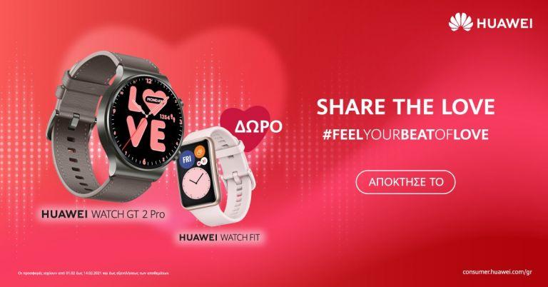 Valentine's Day: Φέτος μοιραζόμαστε με το άλλο μας μισό ένα hi-tech δώρο υγείας | tanea.gr