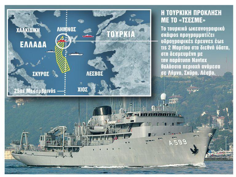 Τα τουρκικά παιχνίδια με τον 25ο μεσημβρινό και η πρόκληση του Τσεσμέ   tanea.gr