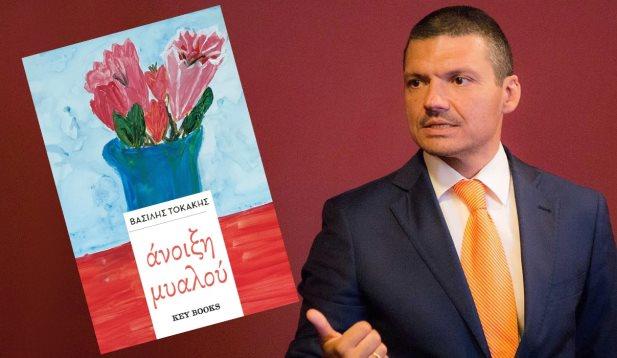 «Άνοιξη Μυαλού» Η μάχη με τον καρκίνο που έγινε βιβλίο | tanea.gr