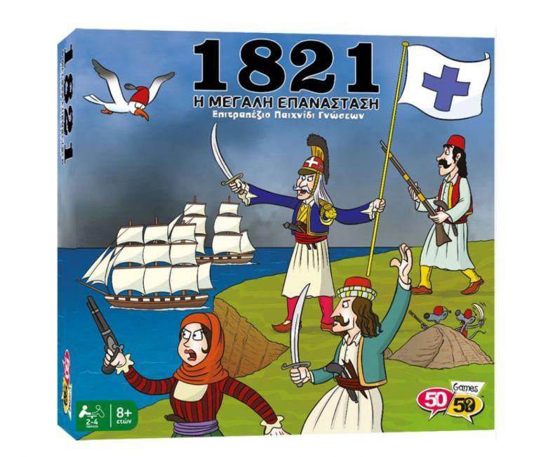Επιτραπέζια παιχνίδια και video games με θέμα την Επανάσταση του 1821 | tanea.gr