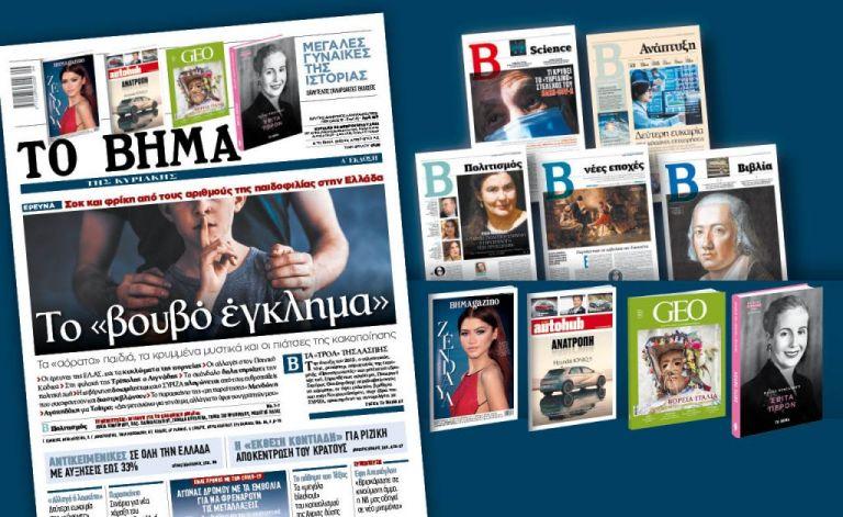 Διαβάστε στο «Βήμα της Κυριακής» : Το «βουβό έγκλημα» | tanea.gr