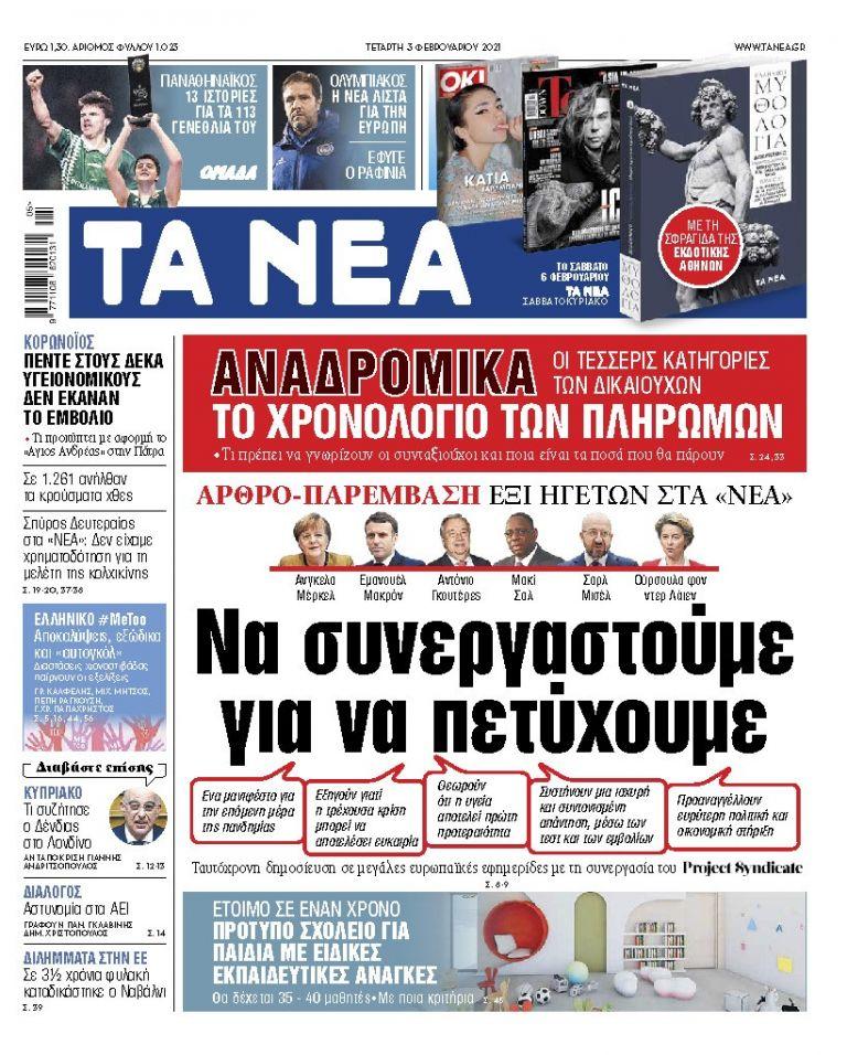 ΝΕΑ 03.02.2021 | tanea.gr