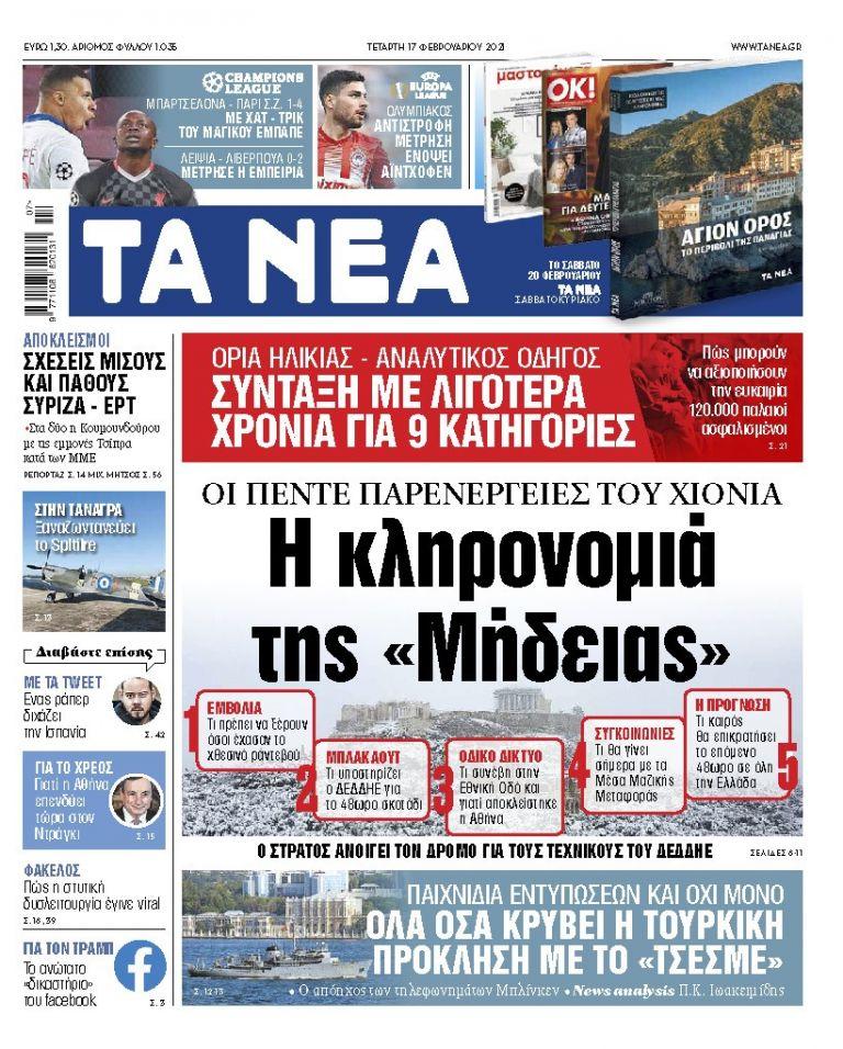 ΝΕΑ 17.02.2021 | tanea.gr